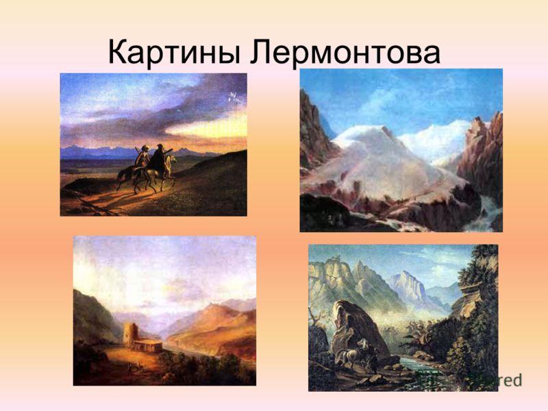 Картины Лермонтова