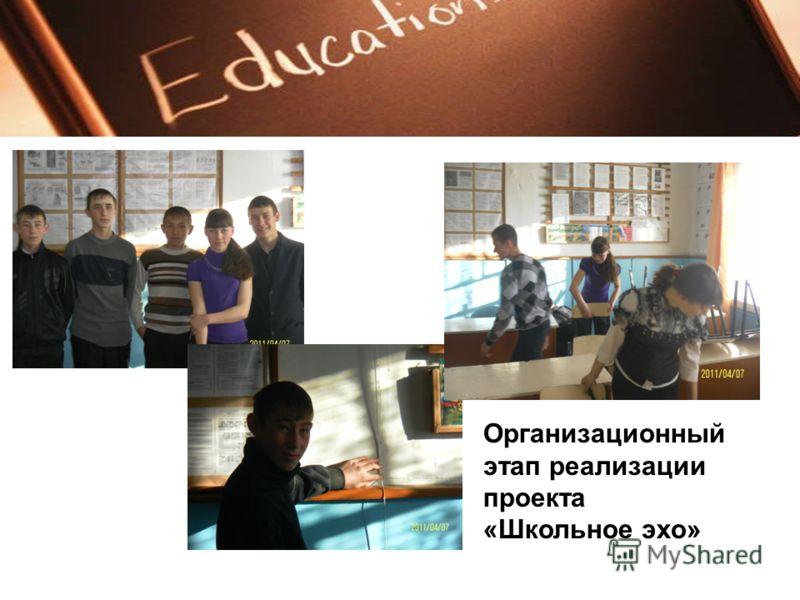 Организационный этап реализации проекта «Школьное эхо»