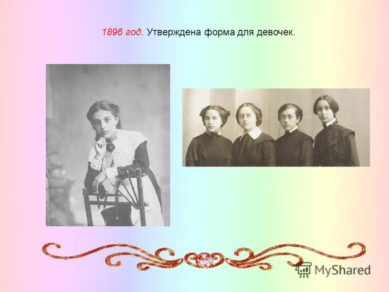 1896 год. Утверждена форма для девочек.