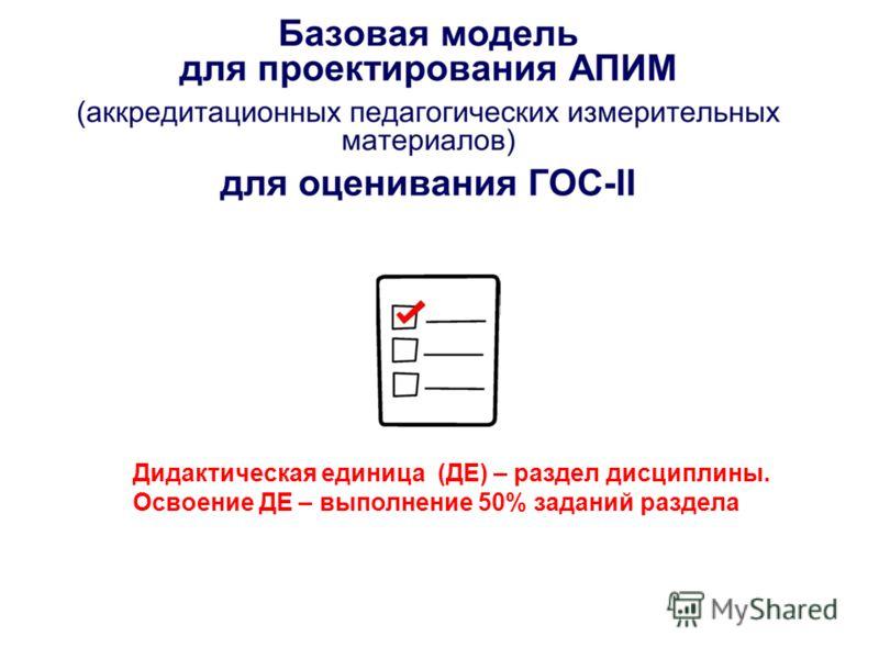 Дидактическая единица (ДЕ) – раздел дисциплины. Освоение ДЕ – выполнение 50% заданий раздела