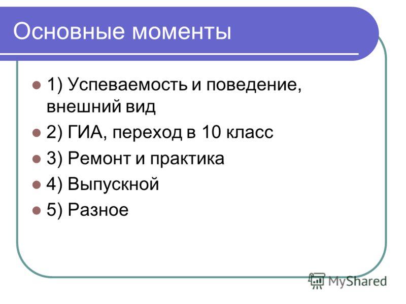 Основные моменты 1) Успеваемость и поведение, внешний вид 2) ГИА, переход в 10 класс 3) Ремонт и практика 4) Выпускной 5) Разное