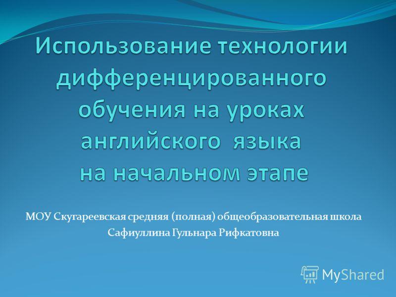 МОУ Скугареевская средняя (полная) общеобразовательная школа Сафиуллина Гульнара Рифкатовна