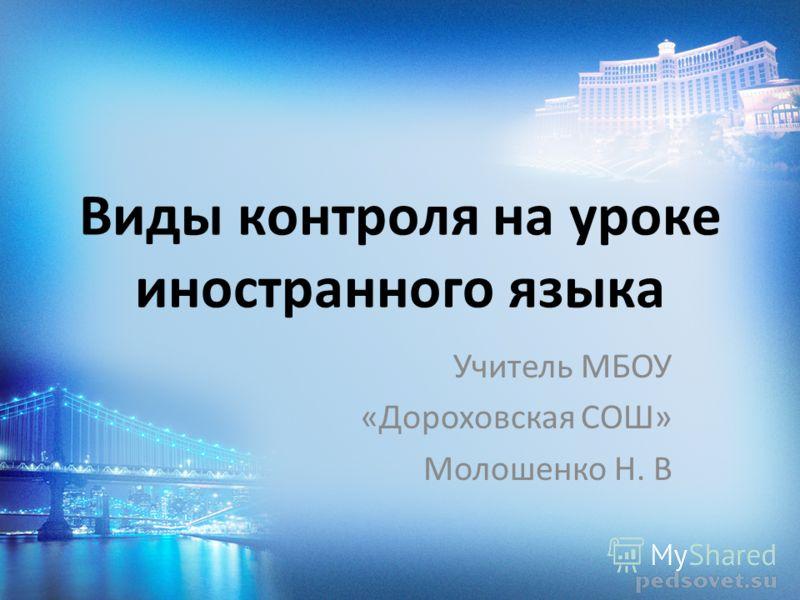 Виды контроля на уроке иностранного языка Учитель МБОУ «Дороховская СОШ» Молошенко Н. В