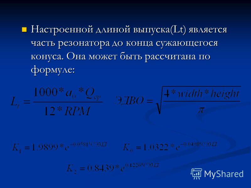 Настроенной длиной выпуска(Lt) является часть резонатора до конца сужающегося конуса. Она может быть рассчитана по формуле: Настроенной длиной выпуска(Lt) является часть резонатора до конца сужающегося конуса. Она может быть рассчитана по формуле:
