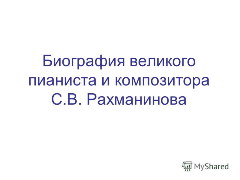 Биография великого пианиста и композитора С.В. Рахманинова