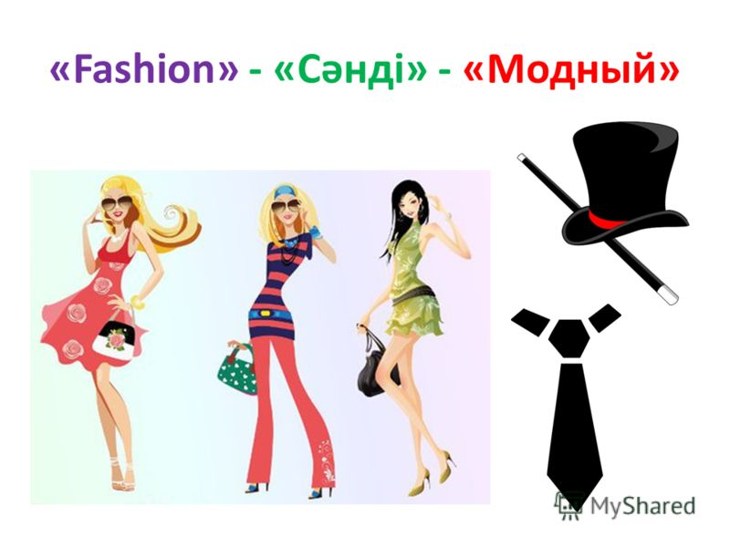 «Fashion» - «Сәнді» - «Модный»
