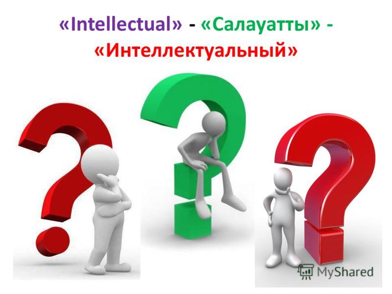 «Intellectual» - «Салауатты» - «Интеллектуальный»