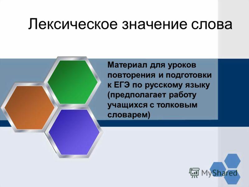 Лексическое значение слова Материал для уроков повторения и подготовки к ЕГЭ по русскому языку (предполагает работу учащихся с толковым словарем)