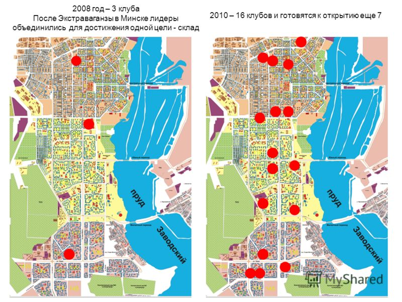 2008 год – 3 клуба После Экстраваганзы в Минске лидеры объединились для достижения одной цели - склад 2010 – 16 клубов и готовятся к открытию еще 7