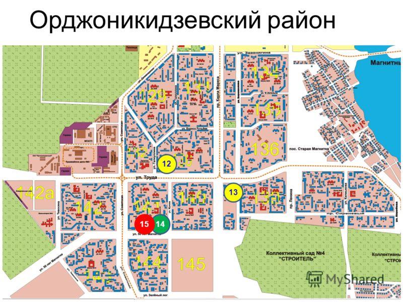 Орджоникидзевский район 12 13 1415