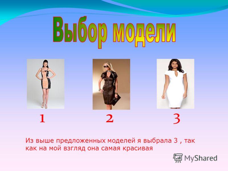 Из выше предложенных моделей я выбрала 3, так как на мой взгляд она самая красивая 12 3