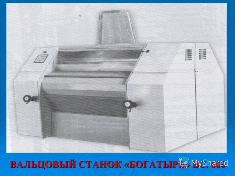 ВАЛЬЦОВЫЙ СТАНОК «БОГАТЫРЬ» ВС. 600