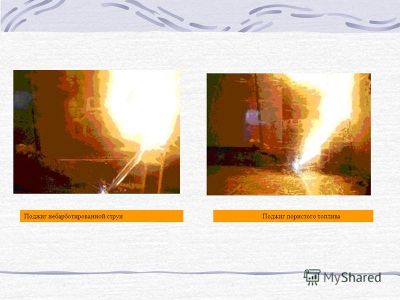 Поджиг небарботированной струи Поджиг пористого топлива
