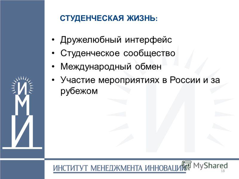Дружелюбный интерфейс Студенческое сообщество Международный обмен Участие мероприятиях в России и за рубежом 18 СТУДЕНЧЕСКАЯ ЖИЗНЬ :