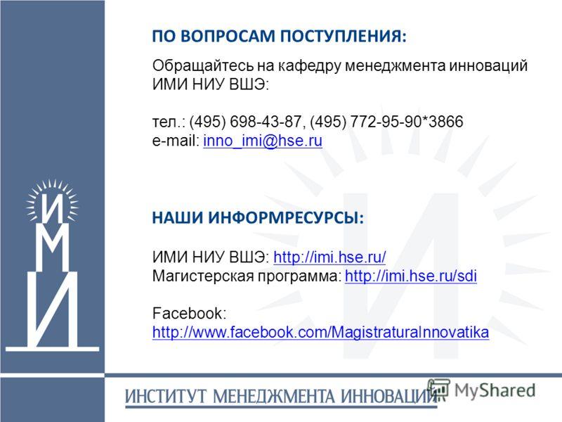 Обращайтесь на кафедру менеджмента инноваций ИМИ НИУ ВШЭ: тел.: (495) 698-43-87, (495) 772-95-90*3866 e-mail: inno_imi@hse.ruinno_imi@hse.ru ИМИ НИУ ВШЭ: http://imi.hse.ru/http://imi.hse.ru/ Магистерская программа: http://imi.hse.ru/sdihttp://imi.hse