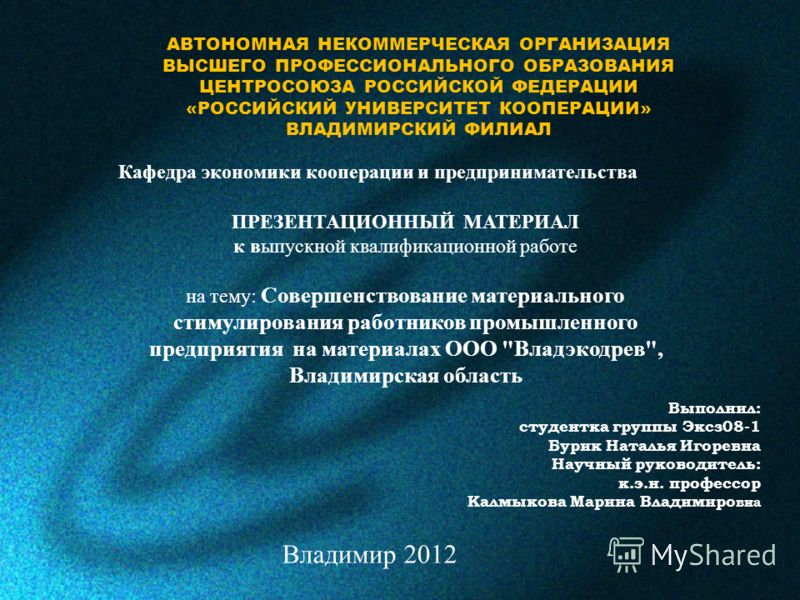 АВТОНОМНАЯ НЕКОММЕРЧЕСКАЯ ОРГАНИЗАЦИЯ ВЫСШЕГО ПРОФЕССИОНАЛЬНОГО ОБРАЗОВАНИЯ ЦЕНТРОСОЮЗА РОССИЙСКОЙ ФЕДЕРАЦИИ «РОССИЙСКИЙ УНИВЕРСИТЕТ КООПЕРАЦИИ» ВЛАДИМИРСКИЙ ФИЛИАЛ ПРЕЗЕНТАЦИОННЫЙ МАТЕРИАЛ к выпускной квалификационной работе на тему: Совершенствован