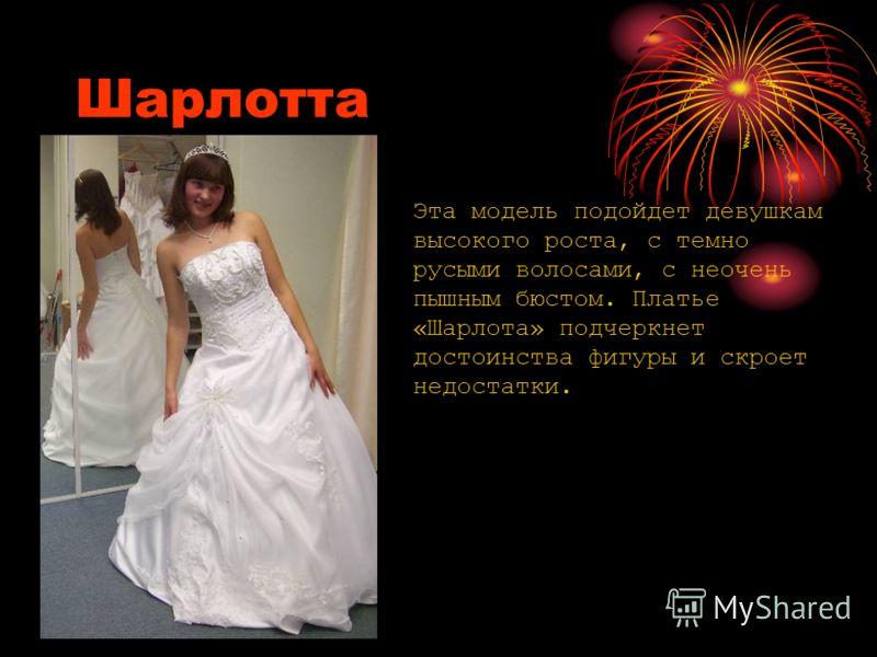 Жозефина Эта модель подойдет девушкам с очень высоким ростом, бюстом средней пышности. Модель оправдывает свое название, жена Наполеона Бонапарта выглядела именно так.