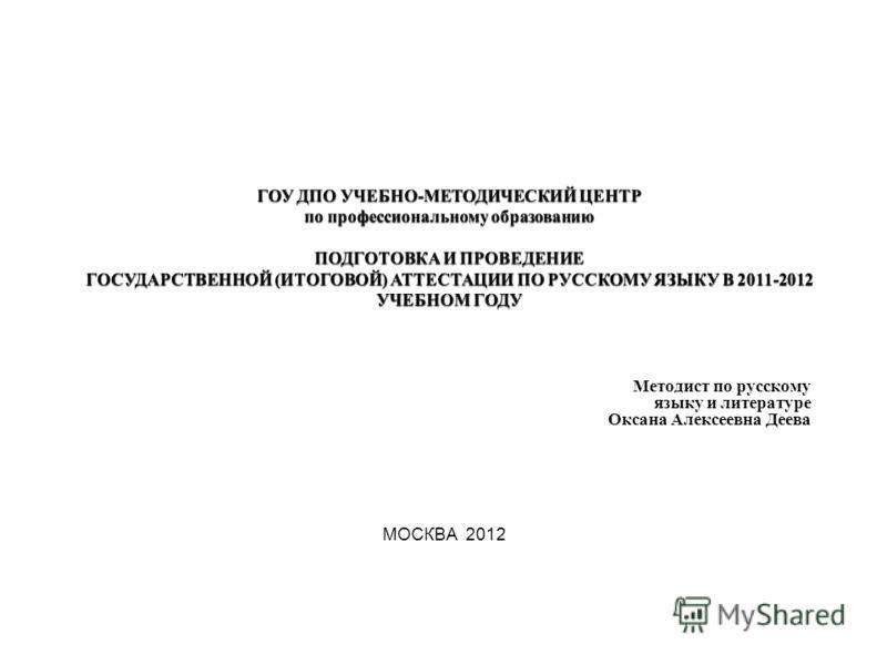Методист по русскому языку и литературе Оксана Алексеевна Деева МОСКВА 2012