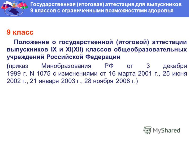 9 класс Положение о государственной (итоговой) аттестации выпускников IX и XI(XII) классов общеобразовательных учреждений Российской Федерации (приказ Минобразования РФ от 3 декабря 1999 г. N 1075 с изменениями от 16 марта 2001 г., 25 июня 2002 г., 2