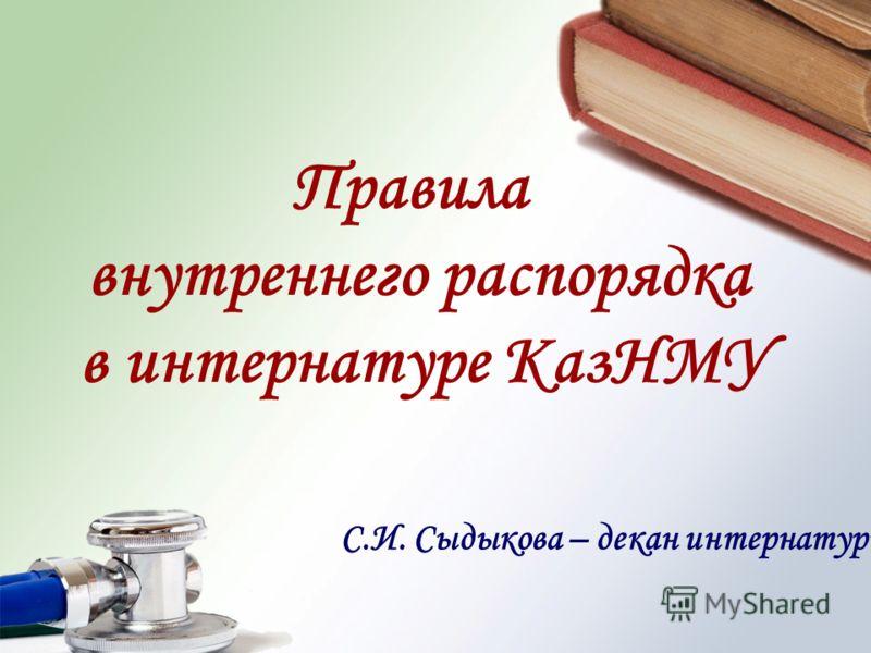 Правила внутреннего распорядка в интернатуре КазНМУ С.И. Сыдыкова – декан интернатуры