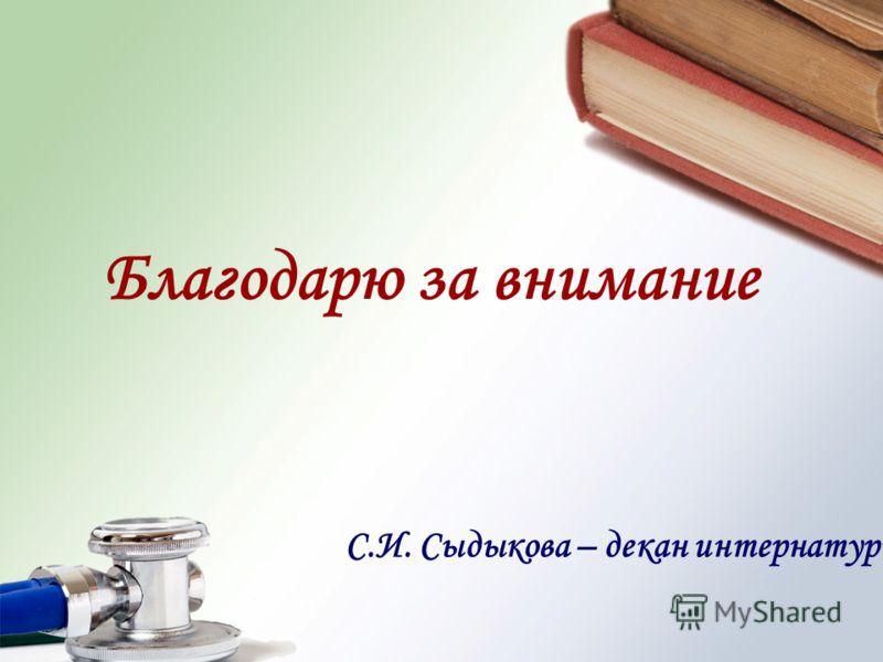 Благодарю за внимание С.И. Сыдыкова – декан интернатуры