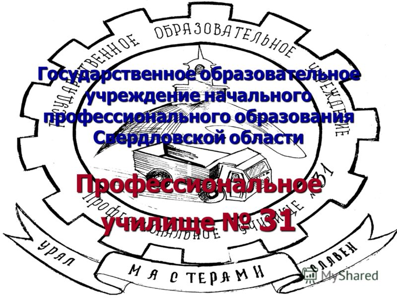 Государственное образовательное учреждение начального профессионального образования Свердловской области Профессиональное училище 31