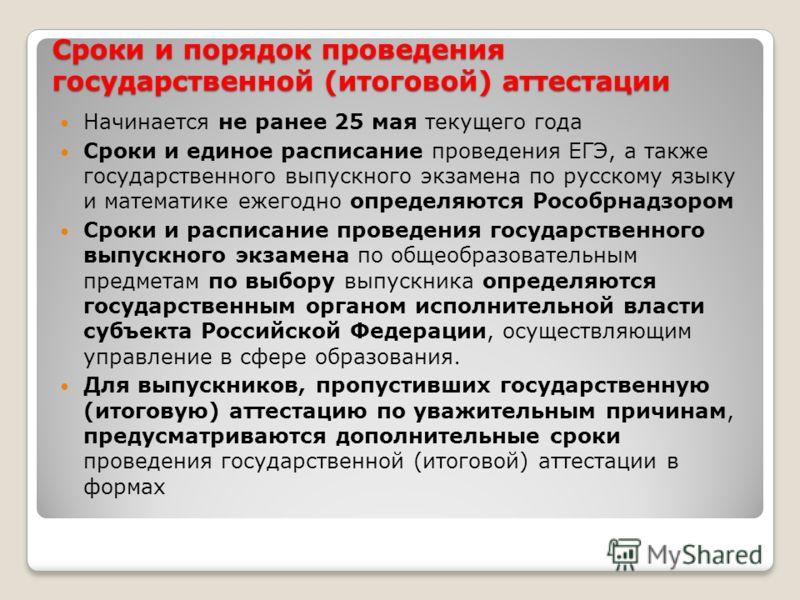 Сроки и порядок проведения государственной (итоговой) аттестации Начинается не ранее 25 мая текущего года Сроки и единое расписание проведения ЕГЭ, а также государственного выпускного экзамена по русскому языку и математике ежегодно определяются Росо