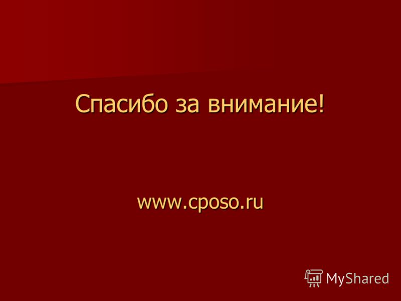Спасибо за внимание! www.cposo.ru