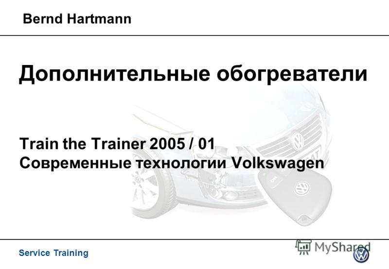 Service Training Bernd Hartmann Дополнительные обогреватели Train the Trainer 2005 / 01 Современные технологии Volkswagen