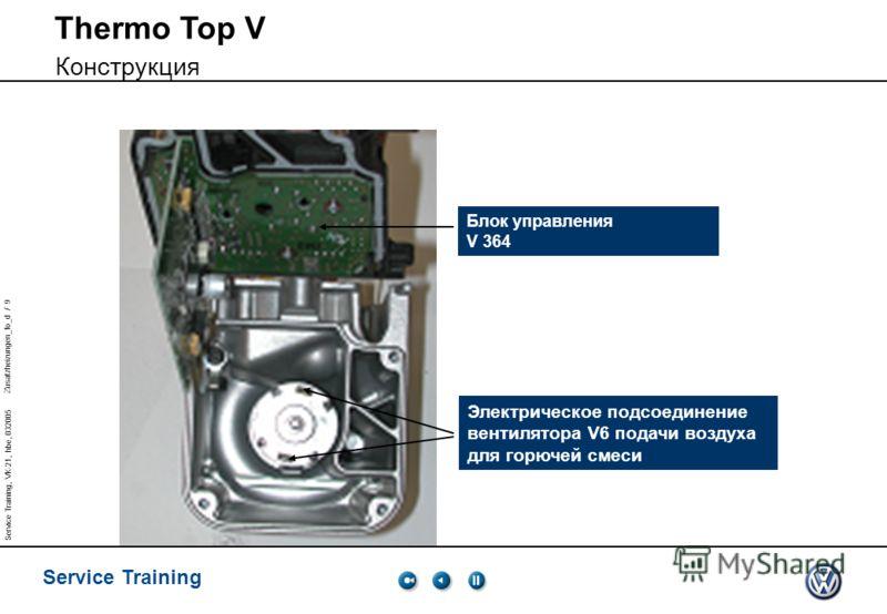 Zusatzheizungen_fo_d / 9 Service Training Service Training, VK-21, hbe, 032005 Электрическое подсоединение вентилятора V6 подачи воздуха для горючей смеси Блок управления V 364 Thermo Top V Конструкция