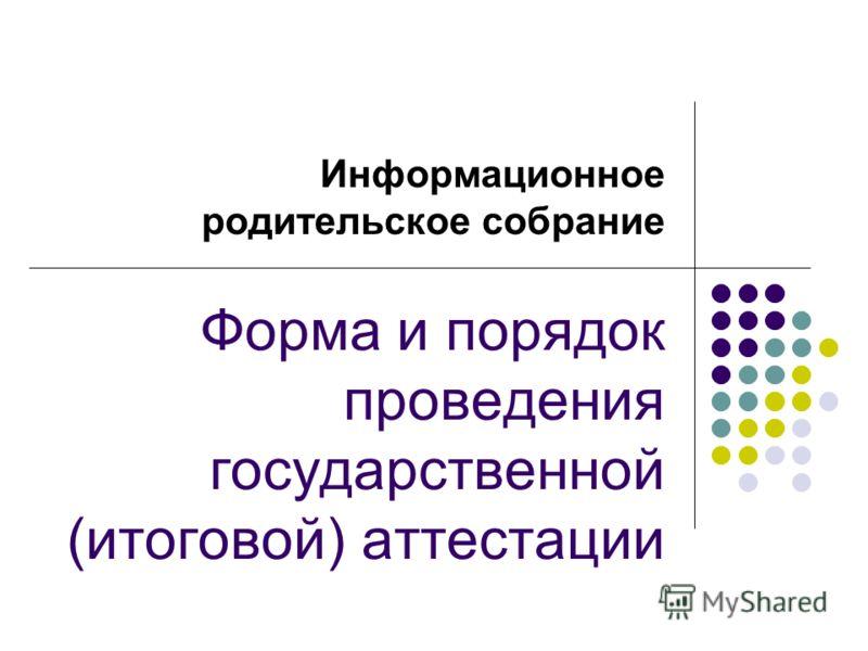 Информационное родительское собрание Форма и порядок проведения государственной (итоговой) аттестации