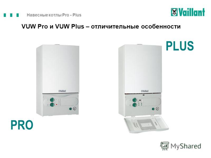 Навесные котлы Pro - Plus PRO PLUS VUW Pro и VUW Plus – отличительные особенности