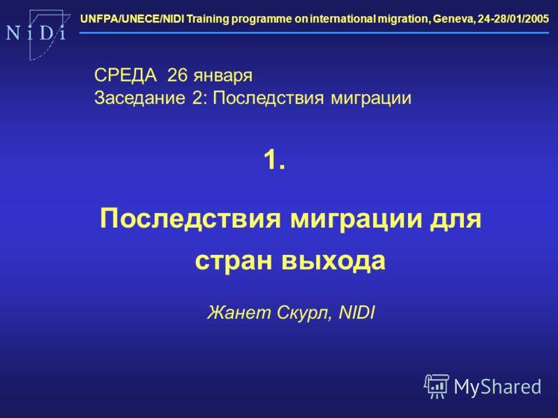 UNFPA/UNECE/NIDI Training programme on international migration, Geneva, 24-28/01/2005 1. Последствия миграции для стран выхода Жанет Скурл, NIDI СРЕДА 26 января Заседание 2: Последствия миграции
