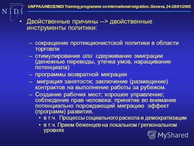 UNFPA/UNECE/NIDI Training programme on international migration, Geneva, 24-28/01/2005 Двойственные причины --> двойственные инструменты политики: –сокращение протекционистской политики в области торговли –стимулирование или сдерживание эмиграции (ден