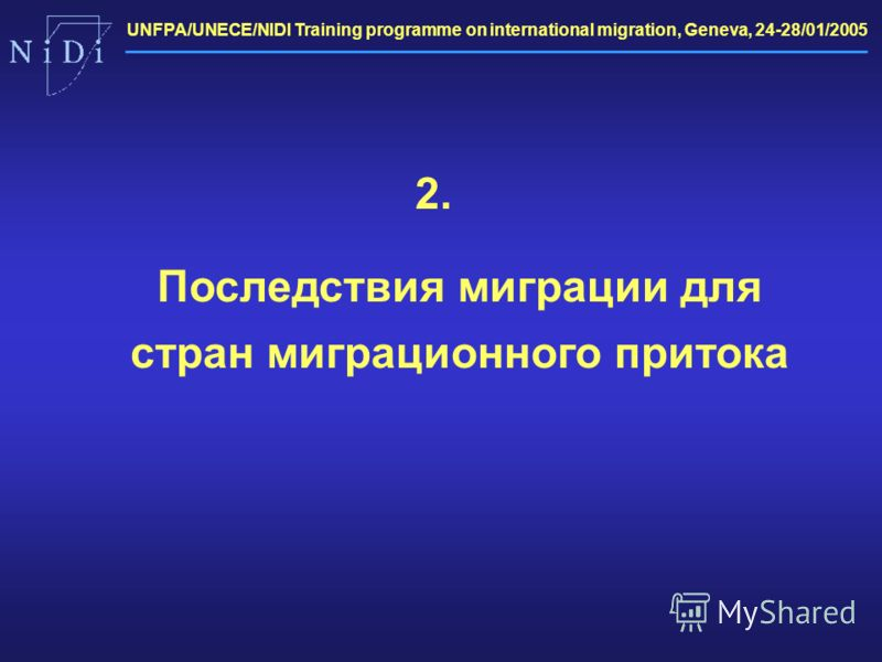 UNFPA/UNECE/NIDI Training programme on international migration, Geneva, 24-28/01/2005 2. Последствия миграции для стран миграционного притока