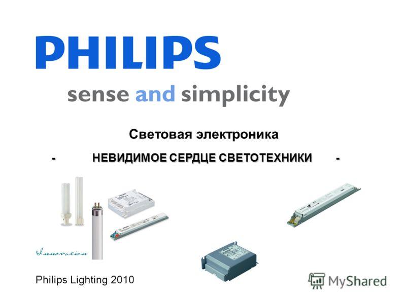 Philips Lighting 2010 Световая электроника - НЕВИДИМОЕ СЕРДЦЕ СВЕТОТЕХНИКИ -