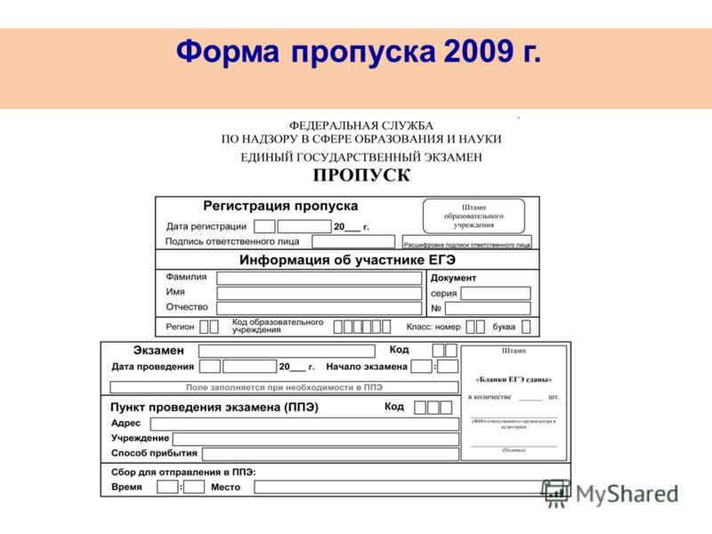 Форма пропуска 2009 г.