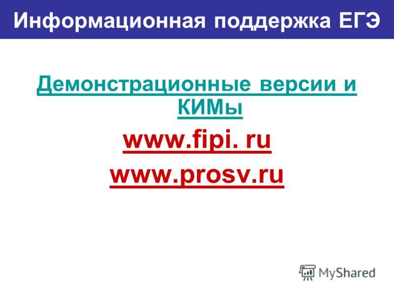 Информационная поддержка ЕГЭ Демонстрационные версии и КИМы www.fipi. ru www.prosv.ru
