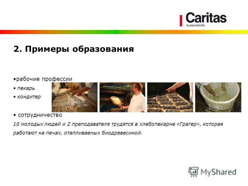 2. Примеры образования рабочие профессии пекарь кондитер сотрудничество 10 молодых людей и 2 преподавателя трудятся в хлебопекарне «Грагер», которая работают на печах, отапливаемых биодревесиной.