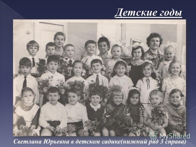 Детские годы Светлана Юрьевна в детском садике(нижний ряд 3 справа)