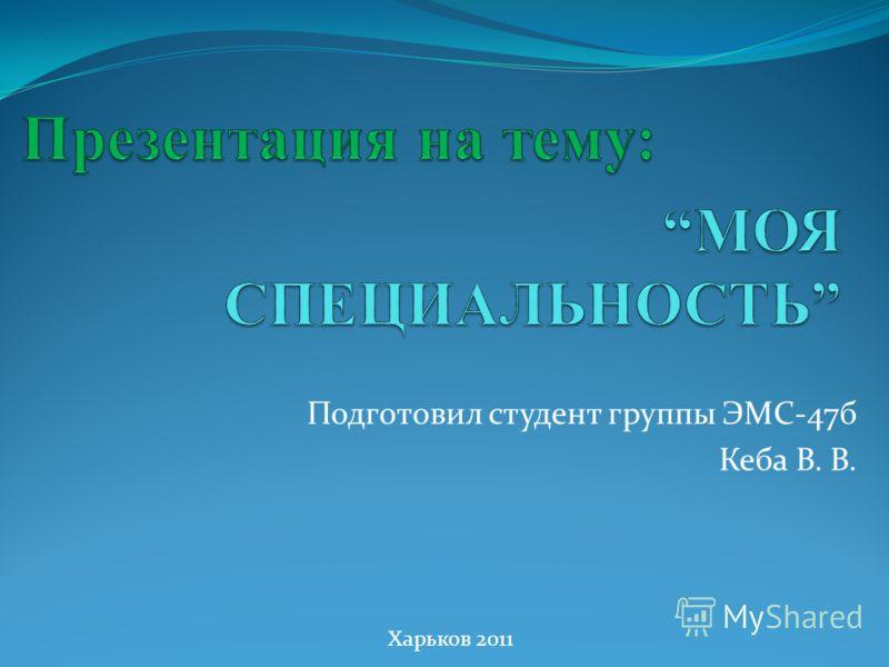 Подготовил студент группы ЭМС-47б Кеба В. В. Харьков 2011