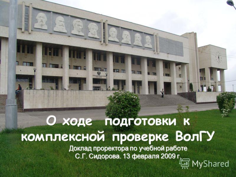 Доклад проректора по учебной работе С.Г. Сидорова. 13 февраля 2009 г. 1
