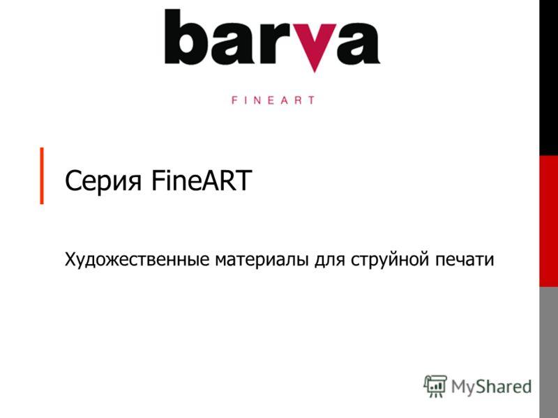 Серия FineART Художественные материалы для струйной печати