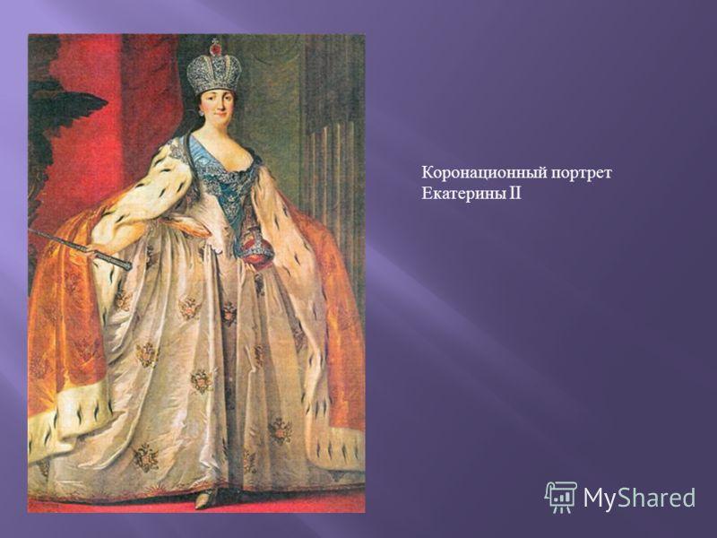 Коронационный портрет Екатерины II