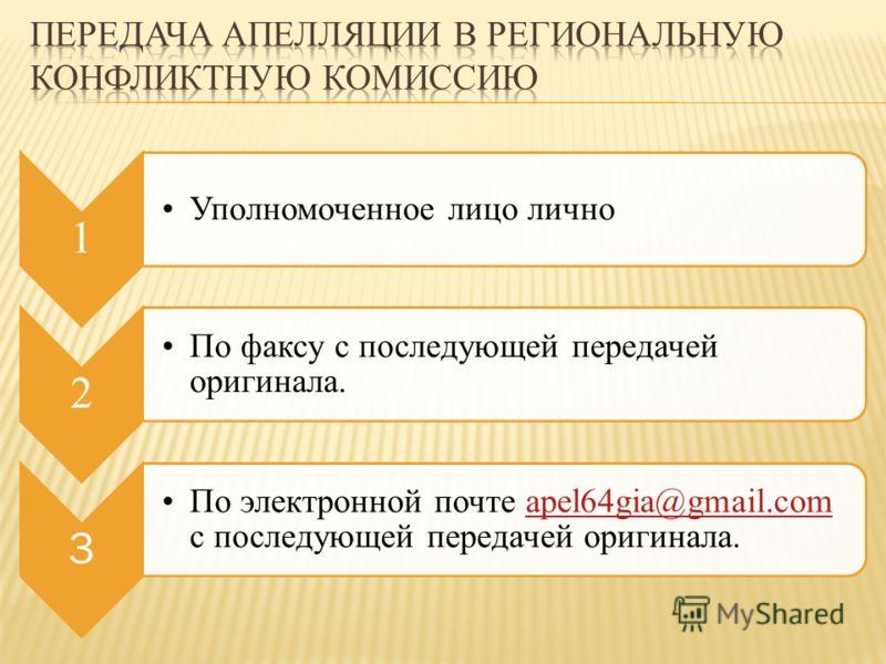 1 Уполномоченное лицо лично 2 По факсу с последующей передачей оригинала. 3 По электронной почте apel64gia@gmail.соm с последующей передачей оригинала.apel64gia@gmail.соm