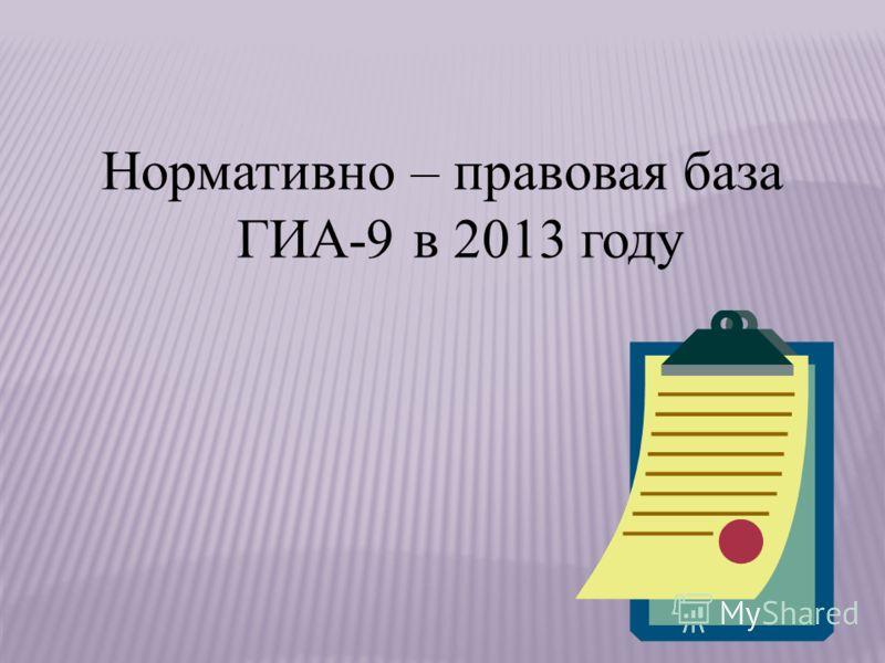 Нормативно – правовая база ГИА-9 в 2013 году