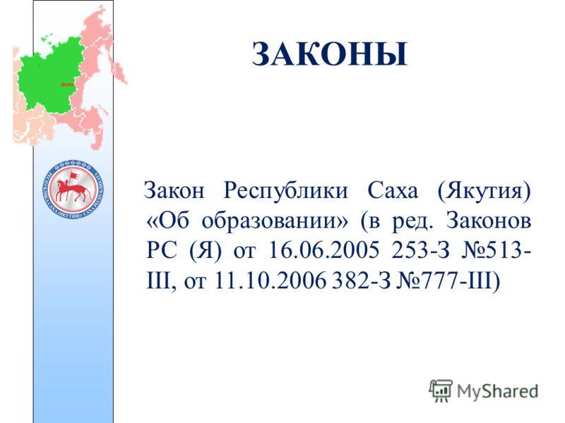ЗАКОНЫ Закон Республики Саха (Якутия) «Об образовании» (в ред. Законов РС (Я) от 16.06.2005 253-З 513- III, от 11.10.2006 382-З 777-III)