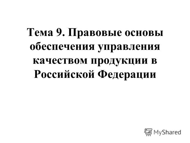 Тема 9. Правовые основы обеспечения управления качеством продукции в Российской Федерации