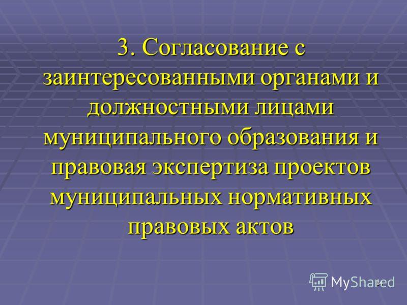 14 14 3. Согласование с заинтересованными органами и должностными лицами муниципального образования и правовая экспертиза проектов муниципальных норма