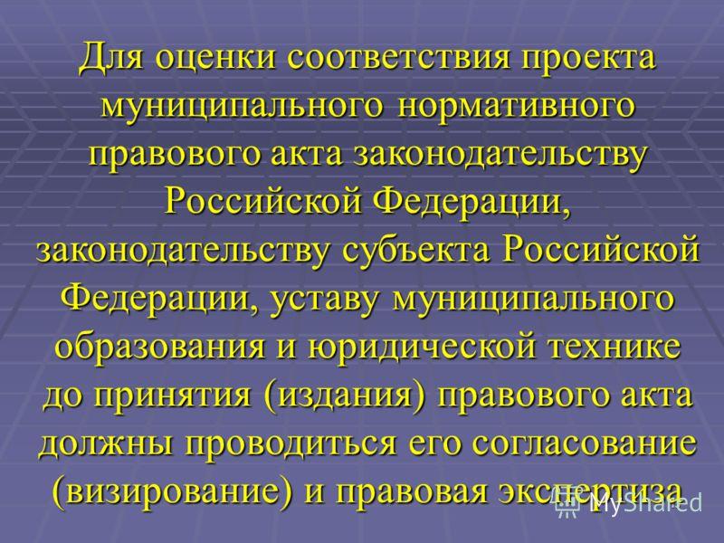 15 Для оценки соответствия проекта муниципального нормативного правового акта законодательству Российской Федерации, законодательству субъекта Российс